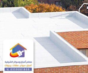 شركة عزل اسطح في الدمام و القطيف ت: 0559081809 – عوازل الخبر و الجبيل أفضل شركة عزل في الشرقية