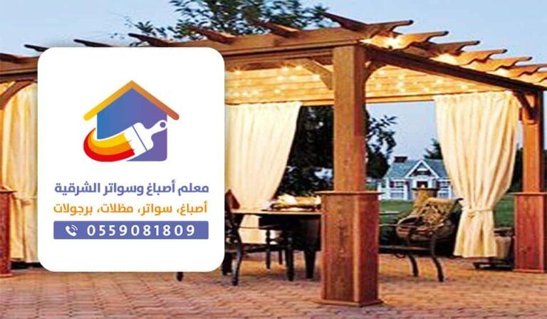 مظلات حدائق بظهران ت: 0559081809 تركيب مظلات خشبية للحدائق والمنازل في الدمام