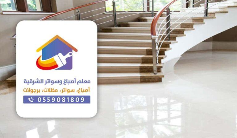دهان ايبوكسي في الدمام ت:0559081809 دهانات ارضيات ايبوكسي في الظهران