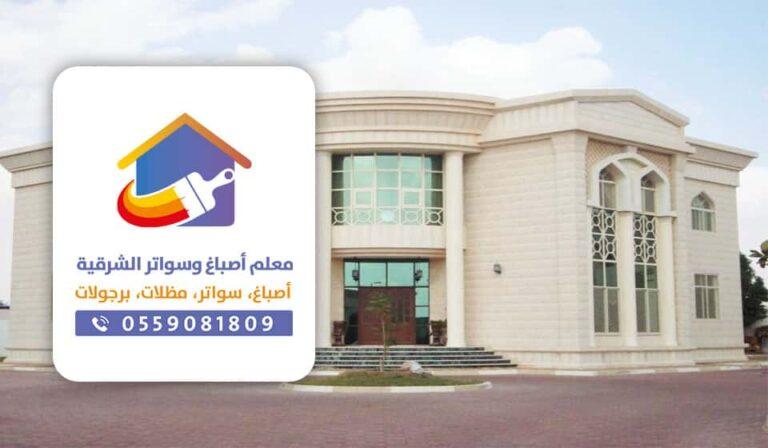 مقاول تشطيب الخبر أفضل خدمات ترميم منازل بالخبر ت:0559081809مقاول بناء في الجبيل الدمام