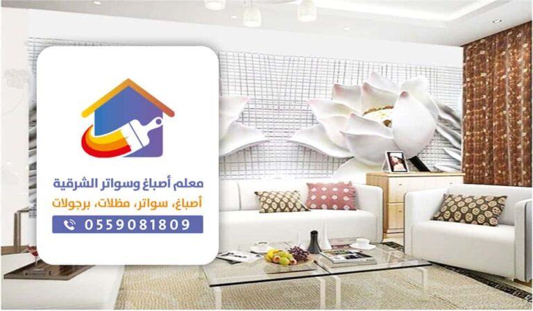 ورق حائط  3d الظهران ت: 0559081809 صباغ ممتاز وتركيب ورق جدران 3d الظهران