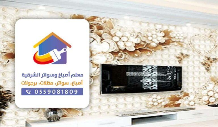 ورق جدران بالدمام ت:0559081809 معلم دهانات وديكورات وورق جدران في الظهران