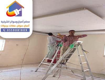 مقاول وترميم مباني الدمام الظهران الخبر الجبيل
