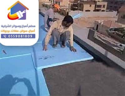 تركيب عزل الاسطح