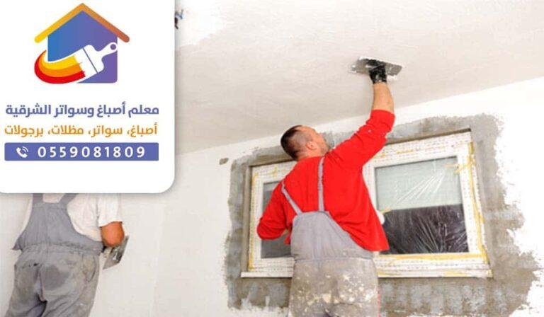 ترميمات عامة بالدمام ت:0559081809 مقاول ترميم منازل في الدمام
