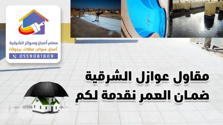 مقاول عزل اسطح بالدمام 0559081809 – تركيب عوازل اسطح في الخبر القطيف ضمانة 15 سنة