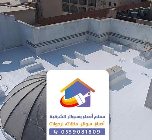 مقاول عزل اسطح بالدمام 0559081809 - تركيب عوازل اسطح في الخبر و القطيف مع الضمانة 30 سنة
