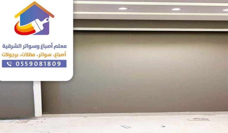 مقاول صباغ دهانات بالدمام ت:0559081809 معلم صباغ ممتاز في حي الحزام الذهبي الظهران