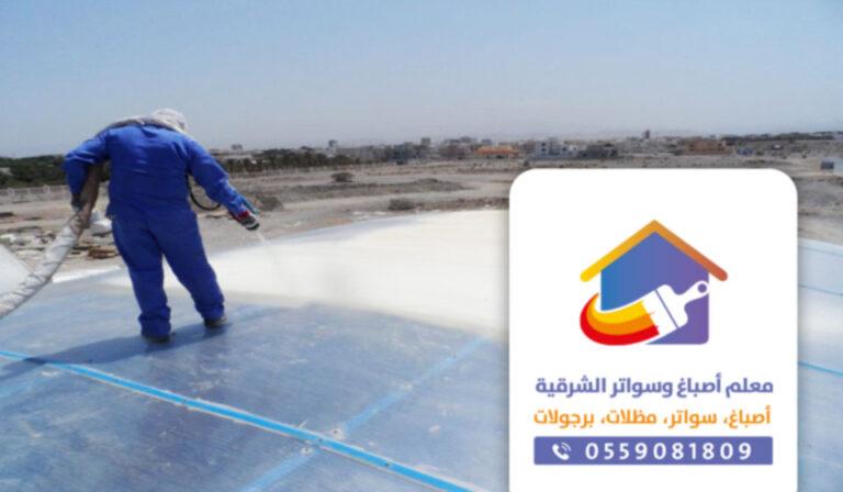 اسعار عزل الاسطح في الشرقيه |ت:0559081809 الدمام الخبر الظهران الجبيل