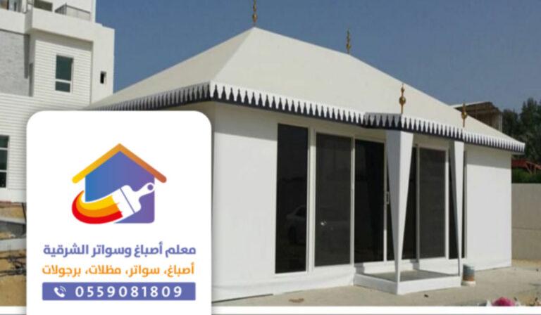 معلم بناء ملاحق الدمام | 0559081809 – بناء مجالس عظم ، مقاول بناء ملحقات ومجالس بالدمام